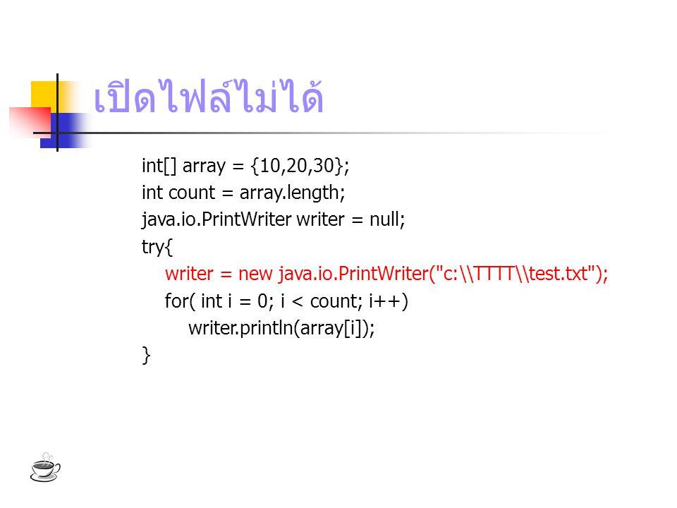 เปิดไฟล์ไม่ได้ int[] array = {10,20,30}; int count = array.length;